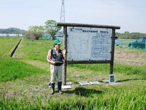 御池沼沢の観察会の始まり